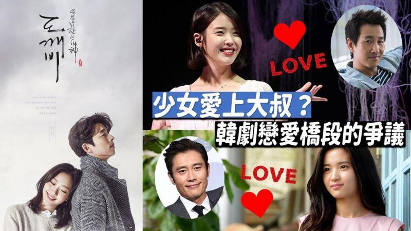 【少女愛上大叔?】韓劇戀愛橋段的「爭議」與「主角配對的演化史」