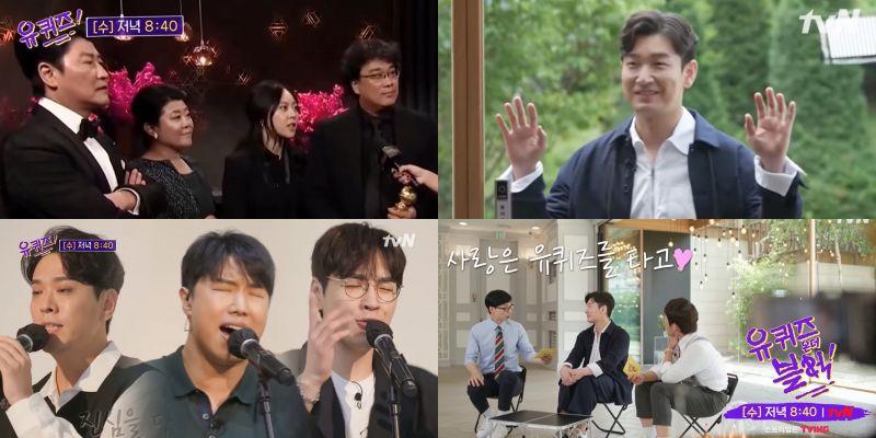 《劉Quiz》最新一集《寄生上流》翻譯+SG Wannabe+曹承佑,平均收視成為開播以來第二高!