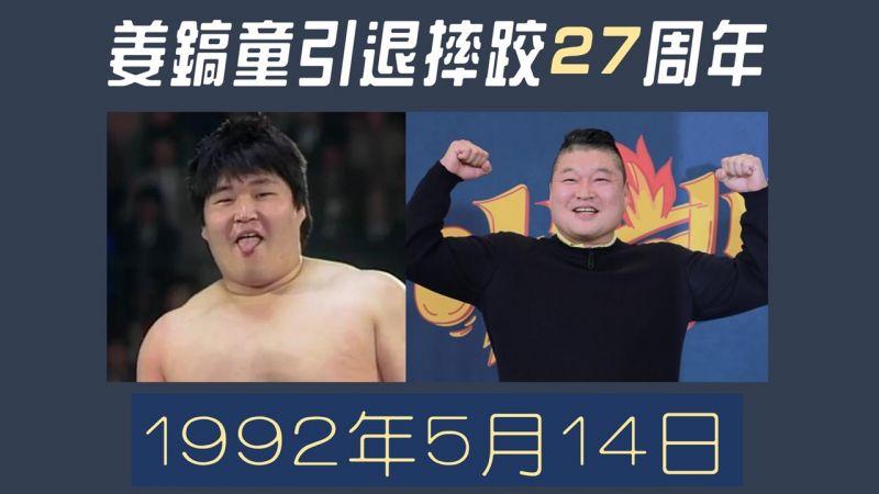 27 年前,姜鎬童宣佈引退摔跤成為藝人?是綜藝教父李敬揆的「一句話」改變了他!
