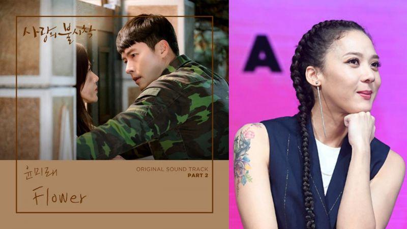 曾为《太阳的后裔》《蓝色海洋的传说》演唱OST的尹美莱这次将献声《爱的迫降》