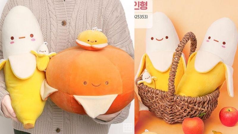 韩国DAISO新出「香蕉、柑橘抱枕」,萌到心窝里了!
