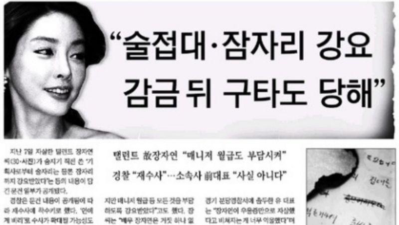 【张紫妍案追踪】遗书中曾写「受到严重性侵」后又删除 经纪人:我知道加害人是谁但不能说