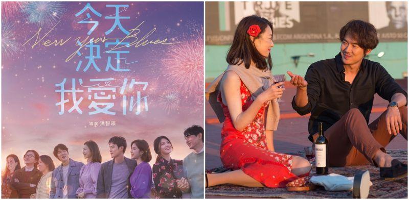 疗愈系浪漫电影《今天决定我爱你》将於白色情人节3月12日在台湾上映