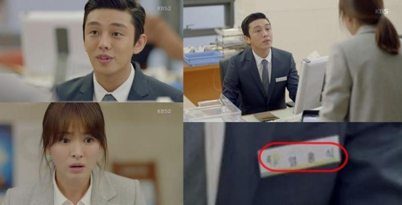 《太陽的後裔》劉亞仁42秒客串 本名登場