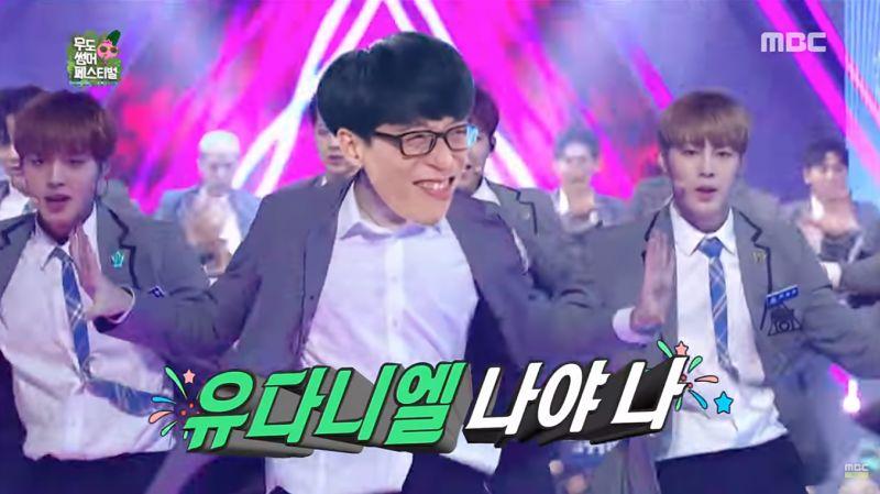 《無限挑戰》劉在錫大跳選秀節目的主題曲《我啊我》現場超high:「我就是WANNA ONE的中心啊~!」