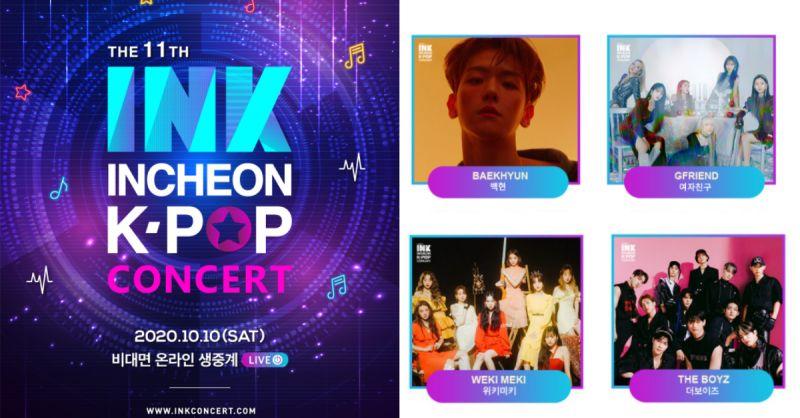 第11届INK仁川K-POP演唱会演出名单!MC由NCT的渽民和ITZY的彩领担任