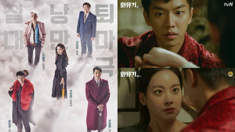 《和遊記》第 2 集發生重大「播出事故」!tvN 電視台緊急發出致歉聲明