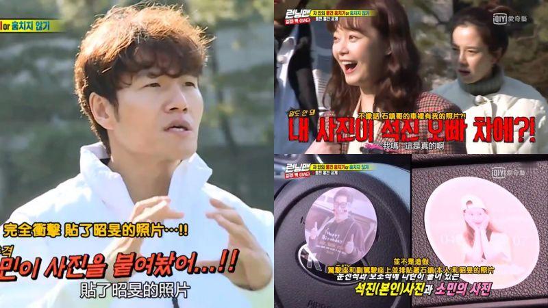 《Running Man》金钟国连续大爆料,池锡辰暗恋全昭旻?还买了女性的包包?