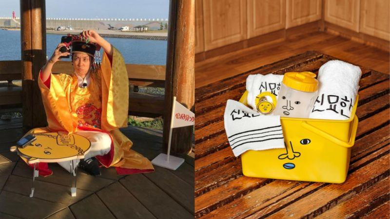 看了這集《新西遊記8》完全被「美妙漢」折疊小桌子吸引!除了小桌子外,還推出妙漢的汗蒸幕套組!