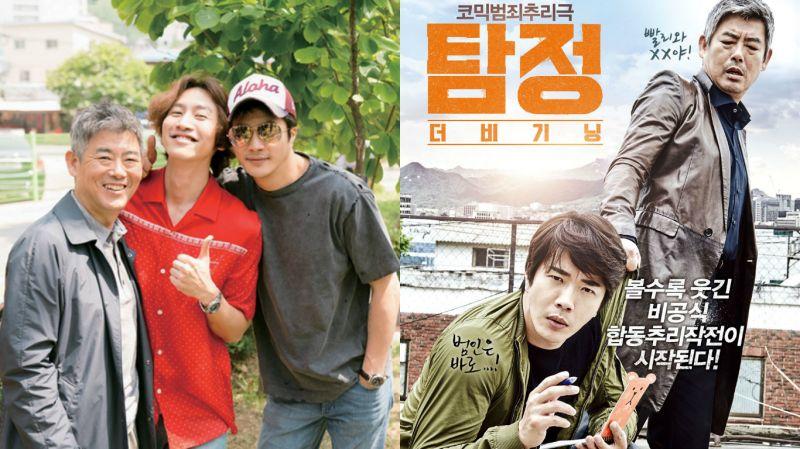 電影《偵探2》殺青!主演權相佑、成東鎰和李光洙發表感言