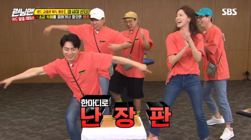 润娥在《Running Man》重现少女时代「踢腿舞」却被成员们跳成搞笑「踢屁舞」