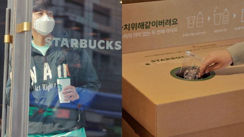 韩国Starbucks将在2025年彻底取消一次性杯,下半年开始试用「押金返还制」杯