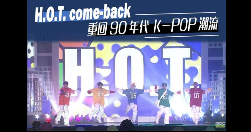 【一代男團 H.O.T. 回歸:重回 90 年代 K-POP 潮流】回憶中的白色汽球&白色雨衣