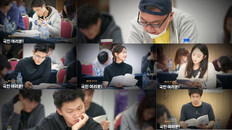 崔始源、李宥英、金玟廷主演KBS《各位国民》公开剧本阅读现场!还有众多演技派演员加盟 引发期待