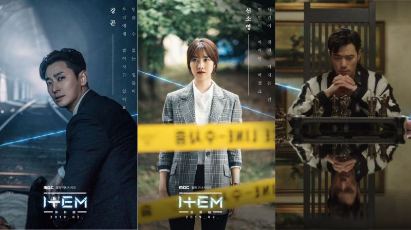 MBC《ITEM》公開朱智勛、陳世娫、金剛于角色海報!預計2月11日作為月火劇播出